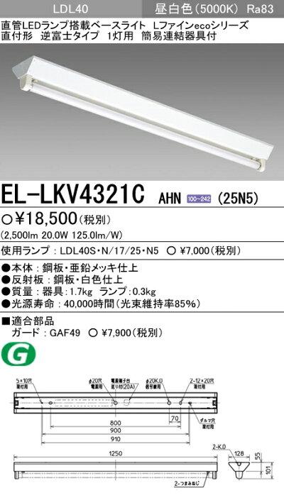 EL-LKV4321CAHN-25N5