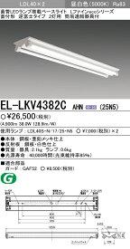 EL-LKV4382C AHN(25N5) 三菱電機 施設照明 直管LEDランプ搭載ベースライト直付形 LDL40 逆富士タイプ2灯用 非調光タイプ 2500lmクラスランプ付(昼白色)