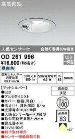★OD261996 オーデリック 照明器具 エクステリア LED軒下用センサ付ダウンライト 高気密SB形 昼白色 白熱灯60W相当 人感センサ モード切替型 OD261996