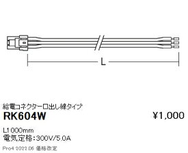 RK604W 遠藤照明 施設照明部材 棚下ライン照明用 給電コネクター 口出し線タイプ L1000mm RK-604W