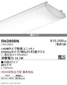 RAD606N 遠藤照明 施設照明 LEDZ SDシリーズ メンテナンスユニット 40Wタイプ 2500lmタイプ/明るさ1灯用クラス(長1220) 一般タイプ Ra82 昼白色 非調光 RAD-606N