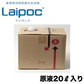 FW-BN20業務用消臭除菌水生成器 Laipoc ライポック用 原液20L次亜塩素酸を使用した高い消臭・除菌力 ウイルス・細菌に効果ありエアウォーターバイオデザイン