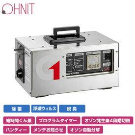 GWD-1000TR2オーニット ポータブルオゾン脱臭器 剛腕 GWD-1000TR2ポータブル・設置兼用オゾン発生装置(24時間タイマータイプ)