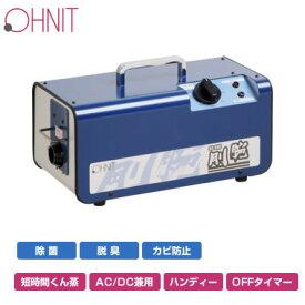 GWN-300CTオーニット ポータブルオゾン脱臭器 剛腕 GWN-300CTポータブルオゾン脱臭機 車専用(DC12、DC24V対応)