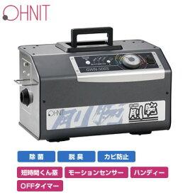 GWN-500Sオーニット ポータブルオゾン脱臭器 剛腕 GWN-500Sポータブルオゾン脱臭機 ホテル客室専用