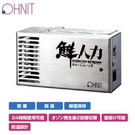 SR-080オーニット 低温プラズマ発生体シリーズ 鮮人力 標準タイプ業務用冷蔵庫・ショーケース用 オゾン除菌脱臭機