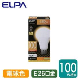 LDA14L-G-G5106LED電球 A形広配光 14.2W 電球色相当 E26口金 100W形相当ELPA 朝日電器 ランプ