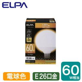 LDG7L-G-G2104LED電球 ボール球タイプG95 6.5W 電球色相当 E26口金 60W形相当ELPA 朝日電器 ランプ