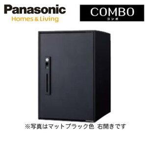 パナソニック Panasonic 後付け用宅配ボックスCOMBO-LIGHT(コンボ-ライト) 据え置きミドルタイプ 前取出し 右開き 扉:マットブラック色CTNR6020RB