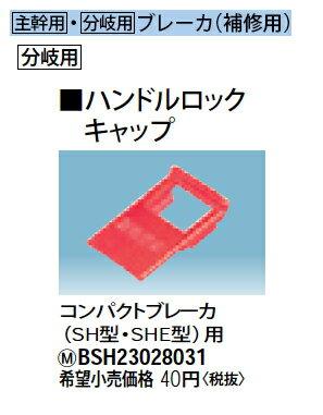 BSH23028031 Panasonic 電設資材 住宅分電盤・分電盤 ハンドルロックキャップ