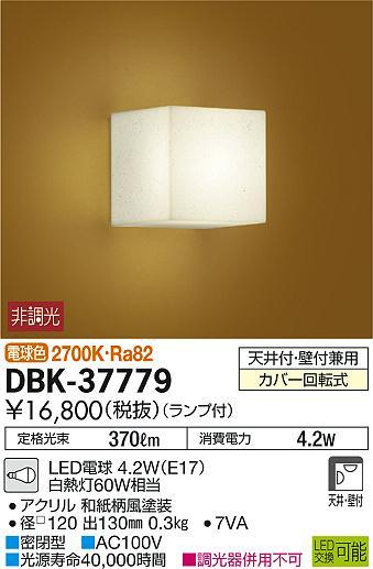 dbk-37779