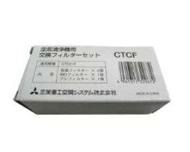 CTCF 三菱重工 自動車用空気清浄機 交換用フィルタ CTCF