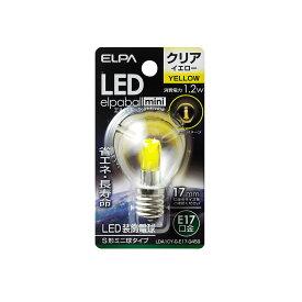 ELPA 朝日電器 LED電球エルパボールmini 装飾電球S形ミニ球タイプ 1.2W黄色 E17LDA1CY-G-E17-G459