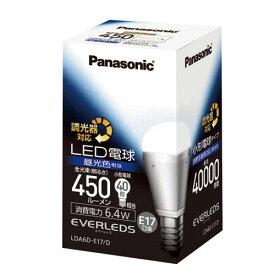 パナソニック Panasonic ランプLED電球 小形電球タイプ 6.4W下方向タイプ E17口金 40形・昼光色相当 調光器対応LDA6D-E17/D【LED照明】【ランプ】