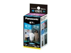 パナソニック Panasonic ランプLED電球 小形電球タイプ 明るさ切替タイプ 廊下向け6.4W 昼光色相当 E17口金 小形電球50形相当LDA6D-G-E17/KU/RK/S/W