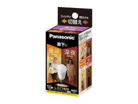 パナソニック Panasonic ランプLED電球 小形電球タイプ 明るさ切替タイプ 廊下向け6.4W 電球色相当 E17口金 小形電球50形相当LDA6L-G-E17/KU/RK/S/W
