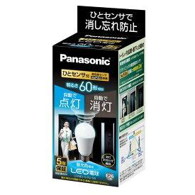 パナソニック Panasonic ランプLED電球 一般電球形ひとセンサタイプ(トイレ・内玄関向け) 7.8WE26口金 昼光色相当LDA8D-G/KU/NS