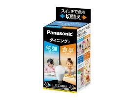 パナソニック Panasonic ランプLED電球 一般電球タイプ 光色切替タイプ ダイニング向けE26口金 電球60〜40形相当LDA9-G/KU/DN/W