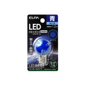 ELPA 朝日電器 LED電球エルパボールmini 装飾電球ミニボール球タイプG30形 1.2W青色 E17LDG1B-G-E17-G242