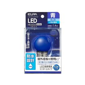 ELPA 朝日電器 LED電球エルパボールmini 装飾電球G40タイプ 防水(IP65) 1.4W青色 E26LDG1B-G-GWP252