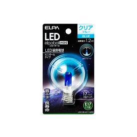 ELPA 朝日電器 LED電球エルパボールmini 装飾電球ミニボールタイプG50形 1.2W青色 E17LDG1CB-G-E17-G263