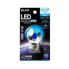 ELPA 朝日電器 LED電球エルパボールmini 装飾電球ミニボールタイプG40形 1.4W青色 E26LDG1CB-G-G258