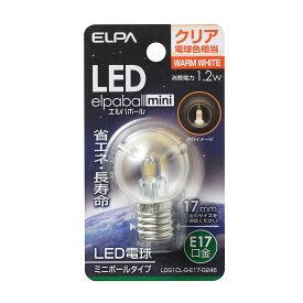 ELPA 朝日電器 LED電球エルパボールmini 装飾電球ミニボール球タイプG30形 1.2Wクリア電球色相当 E17LDG1CL-G-E17-G246