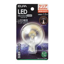 ELPA 朝日電器 LED電球エルパボールmini 装飾電球ミニボール球タイプG50形 1.2Wクリア電球色相当 E17LDG1CL-G-E17-G266