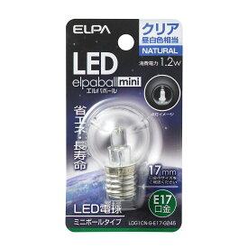 ELPA 朝日電器 LED電球エルパボールmini 装飾電球ミニボール球タイプG30形 1.2Wクリア昼白色相当 E17LDG1CN-G-E17-G245