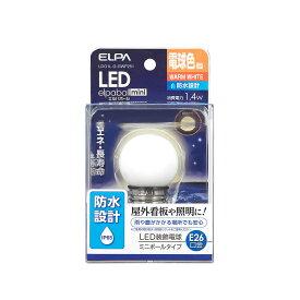 ELPA 朝日電器 LED電球エルパボールmini 装飾電球G40タイプ 防水(IP65) 1.4W電球色相当 E26LDG1L-G-GWP251
