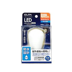 ELPA 朝日電器 LED電球エルパボールmini 装飾電球サイン球タイプ 防水(IP65) 1.4W電球色相当 E26LDS1L-G-GWP901