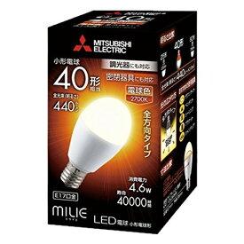 三菱電機 ランプLED電球 全方向タイプ小形電球40形 4.7W 電球色LDA5L-G-E17/40/S