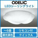 オーデリック 照明器具LEDシーリングライト調光・調色タイプ リモコン付OL251251【〜6畳】
