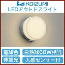 AU38133Lエクステリア LED一体型 ポーチ灯人感センサー付マルチタイプ 非調光 電球色 防雨型 白熱球60W相当コイズミ照…