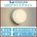 コイズミ照明 照明器具アウトドアライト LEDポーチ灯人感センサーマルチタイプ 白熱球60W相当 電球色AU38134L