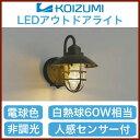 コイズミ照明 照明器具アウトドアライト LEDポーチ灯人感センサ付 タイマー付ON-OFFタイプ 白熱球60W相当 電球色AU38410L