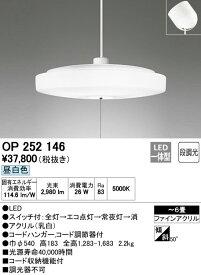 オーデリック 照明器具傾斜天井用LEDペンダントライト 昼白色 段調光 引きひもスイッチ付OP252146【〜6畳】