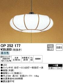 オーデリック 照明器具LED和風ペンダントライト段調光タイプ 昼白色 引きひもスイッチ付OP252177【〜6畳】
