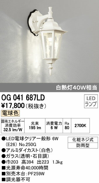 オーデリック 照明器具エクステリア LEDポーチライト電球色 白熱灯40W相当OG041687LD