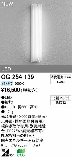 オーデリック 照明器具エクステリア LEDポーチライト昼白色 FL20W相当OG254139