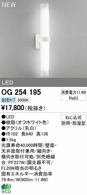 オーデリック 照明器具エクステリア LEDポーチライト昼白色 FL20W相当OG254195