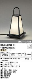 オーデリック 照明器具エクステリア LED和風庭園灯電球色 白熱灯60W相当OG254284LD