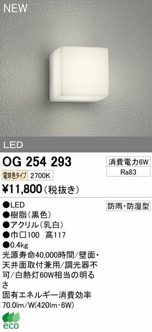 ★オーデリック 照明器具エクステリア LEDポーチライト電球色 白熱灯60W相当OG254293