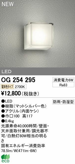 オーデリック 照明器具エクステリア LEDポーチライト電球色 白熱灯60W相当OG254295