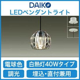 ★大光電機 施設照明スタイリッシュ LEDペンダントライト キラメキLZP-91155YT【LED照明】