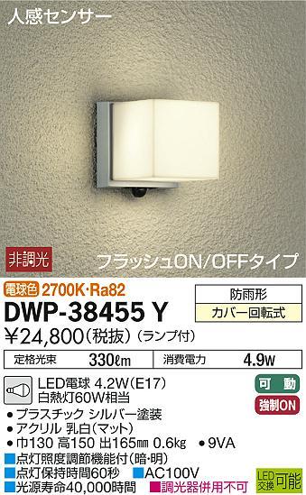 大光電機 照明器具LEDアウトドアライト ポーチ灯 光防犯 人感センサー付フラッシュON/OFFタイプ 電球色 白熱灯60W相当DWP-38455Y