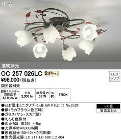 オーデリック 照明器具LEDシャンデリア 電球色 連続調光OC257026LC【〜6畳】