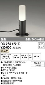 オーデリック 照明器具エクステリア LEDガーデンライト電球色 白熱灯60W相当 置型OG254422LD