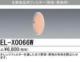 三菱電機 施設照明部材生鮮食品用フィルター 野菜・果物用(オレンジ)EL-X0066W