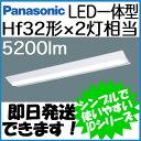 ◇【当店おすすめ!iDシリーズ 即日発送できます】送料無料!Panasonic 施設照明一体型LEDベースライト iDシリーズ 40形 直付型 Dスタイル W2...